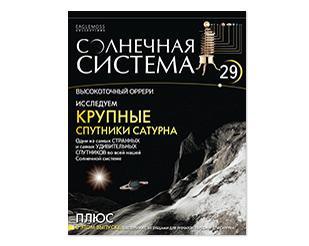 Солнечная Система №29
