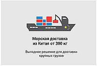 Морская доставка из Китая от 300кг