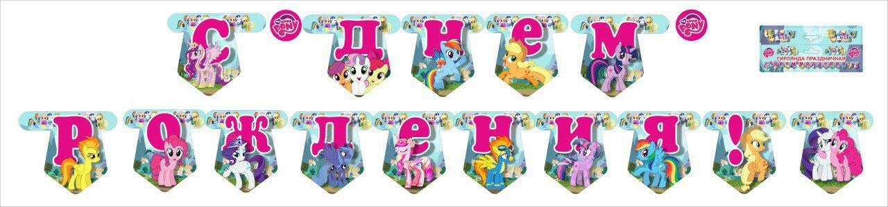 """Гирлянда бумажная """"С Днем Рожденья"""" Little Pony."""