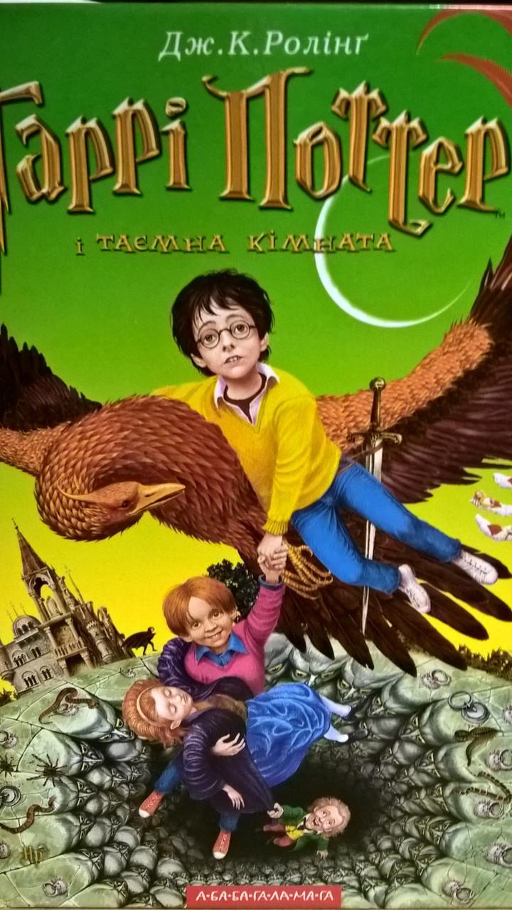 Гарри Поттер и тайная комната: продажа, цена в Києві ...