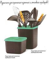 Подставки для кухонных приборов:высокая и низкая, Tupperware