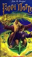 Гарри Поттер и Принц- полукровка