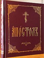 Апостол на церковно-славянском. Богослужебный