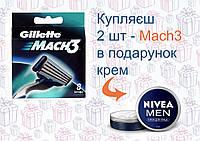 """Запаски """"Mach 3"""" (8 шт.)  2 упаковки в подарок крем Nivea для мужчин"""