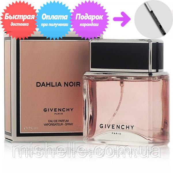 Женская туалетная вода Givenchy Dahlia Noir (Живанши Дахлия Ноир)