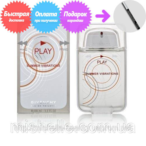 Женский парфюм Givenchy Play Summer Vibrations (Живанши Плей Саммер Вибрейшин)
