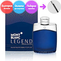 Мужской парфюм Mont Blanc Legend Special Edition  (Монт Бланк Легенд Спешл Эдишн)
