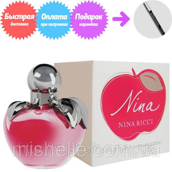 Женская туалетная вода Nina Ricci Nina (Нина Риччи Нина)