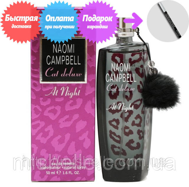Женская туалетная вода Naomi Campbell Cat Deluxe Night (Наоми Кэмпбелл Кэт Делюкс Найт)