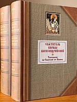 Толкование на Евангелие от Иоанна. Святитель Кирилл Александрийский. В 2х томах.