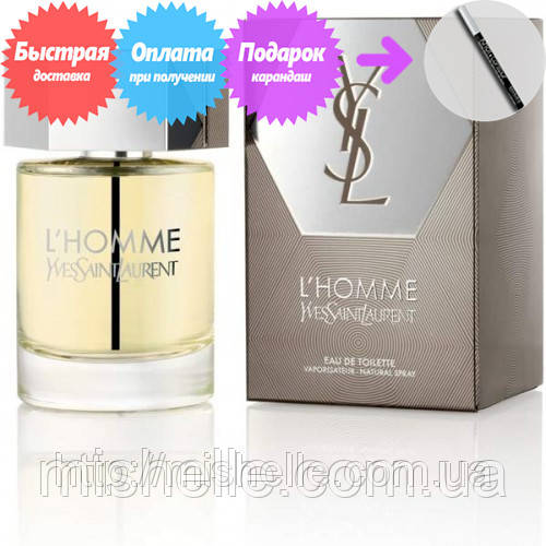 Туалетная вода для мужчин Yves Saint Laurent L`Homme (Ив Сен Лоран Ля Хомм)