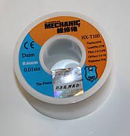 Припой MECHANIC HX-T100  0,6 мм