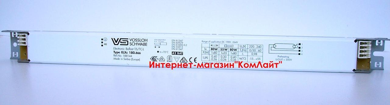Электронный балласт Vossloh-Schwabe ELXc 180.866 (T5 1 x 80W, TC 1 x 55/80W) Сербия
