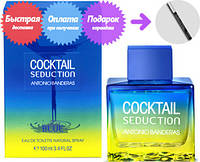 Мужской парфюм Antonio Banderas Cocktail Seduction Blue for Men (Антонио Бандерас Коктейл Седакшн Блю)