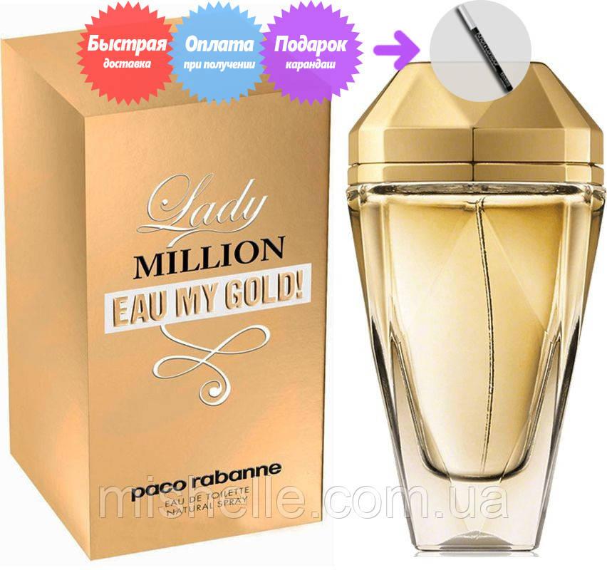 Женский парфюм Paco Rabanne Lady Million Eau My Gold!(Пако Рабан Леди Миллион О Май Голд)