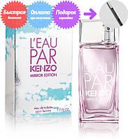 Женский парфюм Kenzo L`Eau par Mirror Edition Pour Femme (Кензо Ле Пар Мирор Эдишн Пур Фем), фото 1