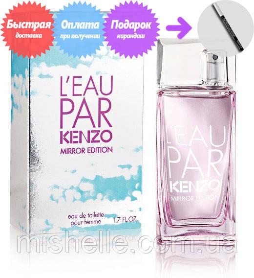 Женский парфюм Kenzo L`Eau par Mirror Edition Pour Femme (Кензо Ле Пар Мирор Эдишн Пур Фем)