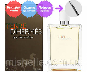 Мужской парфюм Hermes Terre d'Hermes Eau Tres Fraiche (Гермес Тере де Гермес Трес Фреш)