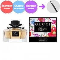 Парфюмированная туалетная вода Gucci Flora by Gucci Eau de Parfum (Флора Бай Гуччи О де Парфюм)