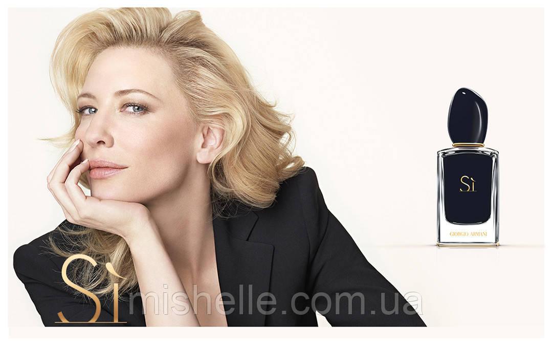Женский парфюм Giorgio Armani Si Eau de Parfum Intense (Джорджио Армани Си  Эу де парфюм 473991ab5ab18