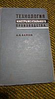 Технология инструментального производства А.Барсов