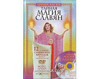 """Ласка Арина """"Тайная магия славян (+DVD)"""""""