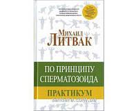 """Литвак Михаил """"По принципу сперматозоида: практикум"""""""