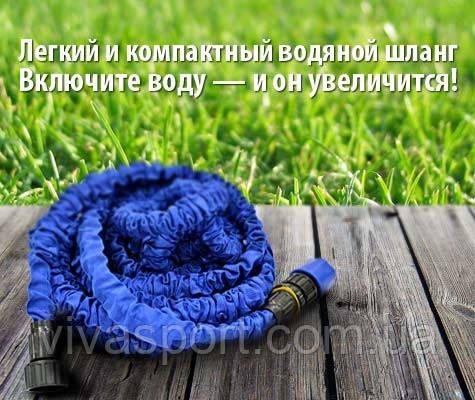 Компактный шланг для полива Xhose 22.5 метра