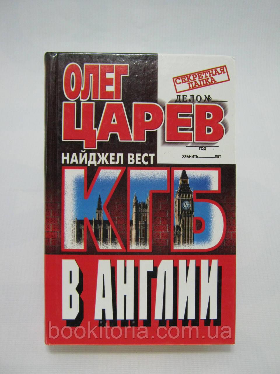Царев О., Вест Н. КГБ в Англии (б/у).
