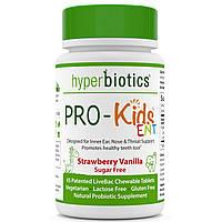 """Hyperbiotics, """"Pro-Kids ЛОР"""", пробиотик для детей, для поддержания здоровья внутреннего уха, горла и носа, со вкусом клубники и ванили, без сахара,"""