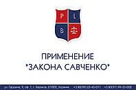 """Применение """"Закона Савченко"""" для осужденных и пересчет судом срока лишения свободы в связи с пребыванием вСИЗО"""