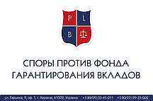 Споры против Фонда гарантирования вкладов и Уполномоченного ФГВФЛ на ликвидацию