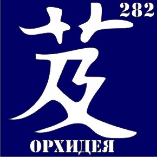 Nila Трафареты TNN 282 - Иероглиф Орхидея (6*6 см)