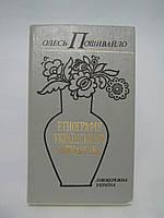 Пошивайло О. Етнографія українського гончарства. Лівобережна Україна.