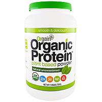 Orgain, Органический протеиновый порошок, полученный из растений, натуральный, неподслащенный, 1,59 фунта (720 г), купить, цена, отзывы