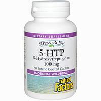 Natural Factors, Снятие стресса, 5-гидрокситриптофан, 100 мг, 60 желудочно-резистентных капсул