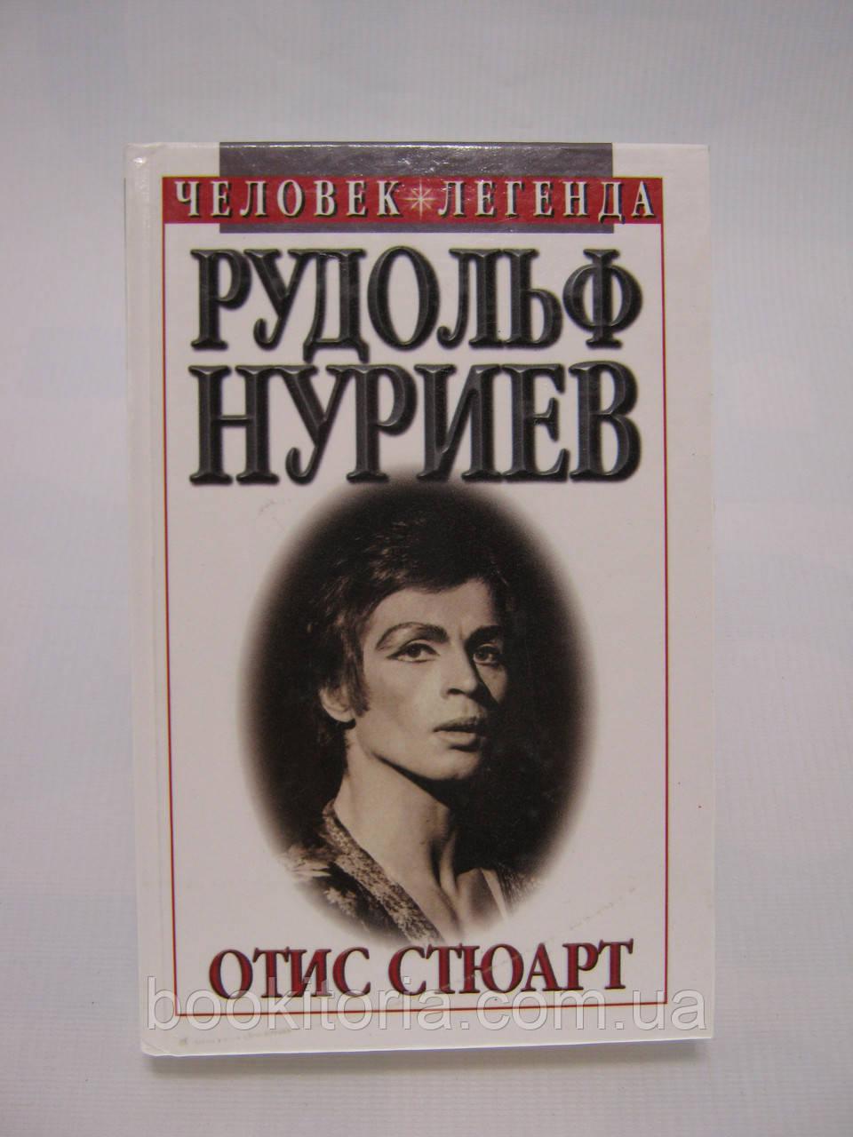 Стюарт О. Рудольф Нуриев. Вечное движение (б/у).