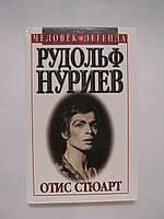 Стюарт О. Рудольф Нуриев. Вечное движение (б/у)., фото 1