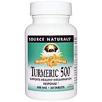 Source Naturals, Куркума 500, 60 таблеток, купить, цена, отзывы