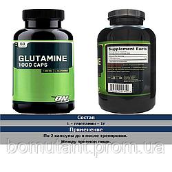 Glutamine 1000 60 капсул Optimum Nutrition (USA)