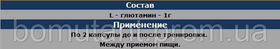применение Glutamine 1000 240 капс