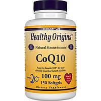 Healthy Origins, CoQ10 Желатиновые капсулы ( Kaneka Q10 ), 100 мг, 150 желатиновых капсул, купить, цена, отзывы