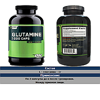 Glutamine 1000 240 капс Optimum Nutrition (USA)