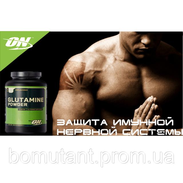 Glutamine Powder 300 g