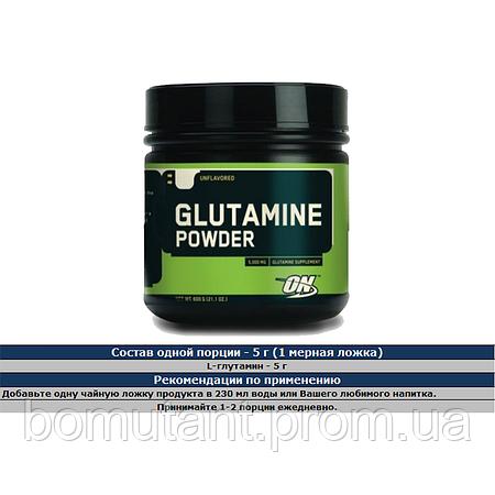 Glutamine Powder 600g Optimum Nutrition (USA)