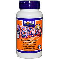 Now Foods, Пробиотик «ЯгодныйДофилус», 60 жевательных таблеток, купить, цена, отзывы