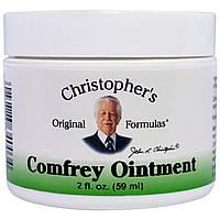 Christopher's Original Formulas, Мазь с окопником, 2 жидких унции (59 мл), купить, цена, отзывы