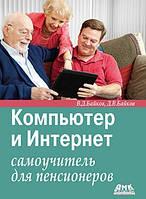 Владимир Байков, Дмитрий Байков Компьютер и Интернет: самоучитель для пенсионеров