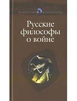 Русские философы о войне. Соловьев В., Трубецкой Е., Франк С., Эрн В.