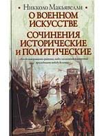 О военном искусстве. Сочинения исторические и политические. Макьявелли Н.